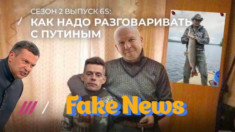 Соловьев защищает «Медузу» от Навального, а что Шнур? / Fake News 65
