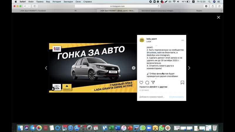 Определение финалистов конкурса Гонка за авто в Instagram