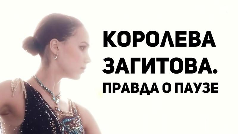 Алина Загитова / Правда о карьере / Русская озвучка / Докфильм / 2020