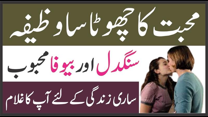 Muhabbat Ka Chota Sa Wazifa Sangdil Mehboob Sari Zindgi Ke Ley Ghulam محبت کا چھوٹا سا وظیفہ