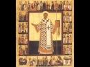 Величание Святаго Иоанна Златоустаго