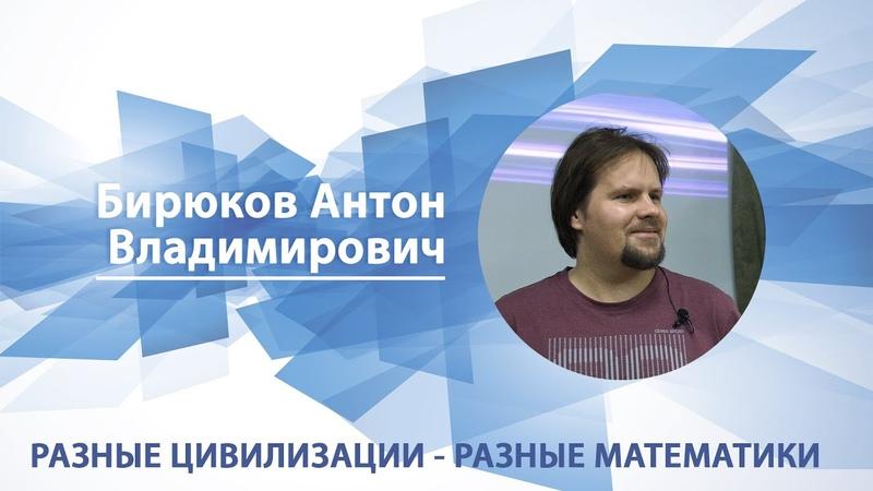 Разные цивилизации разные математики Антон Бирюков