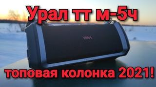 Урал тт м5-ч - лучшая колонка 2021 года!обзор и прослушка уничтожителя  JBL  и Sony =)