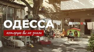 Шокирующая Одесса: жизнь или выживание