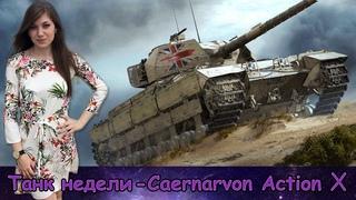 Caernarvon Action X - британский скорострел ♦ Сколько фармит?