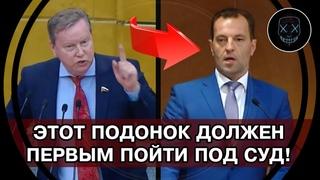 ГРОМКИЙ СКАНДАЛ! Депутаты УЧИНИЛИ РАСПРАВУ над министром Путина за ХИЩЕНИЕ и БЕЗОТВЕТСТВЕННОСТЬ