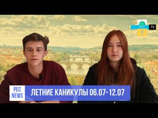 Pec news i летние каникулы в чехии i выпуск 3