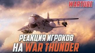 РЕАКЦИЯ ИГРОКОВ на ситуации в War Thunder