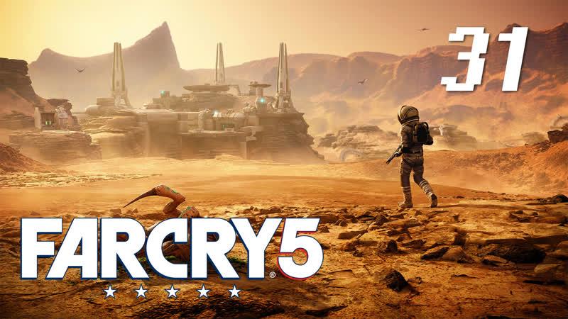 Far Cry 5 Пленник Марса 31 Первое прохождение