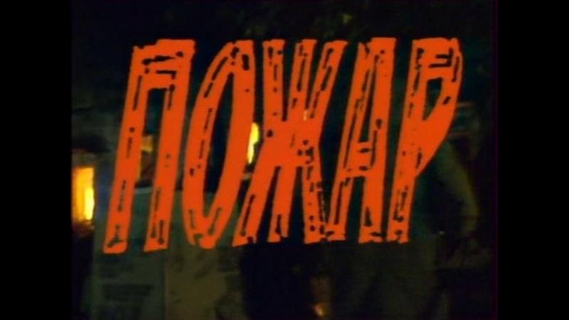 Дело №19 - Пожар. 1985г. » Freewka.com - Смотреть онлайн в хорощем качестве