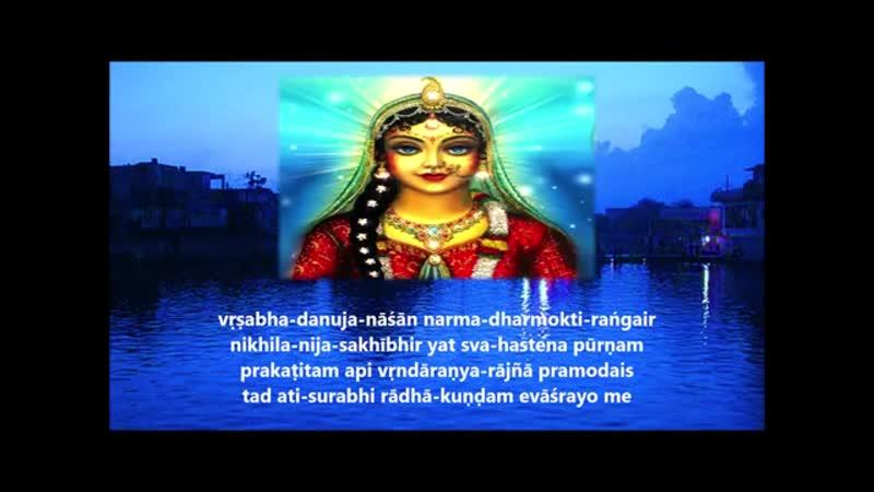 Radha Kunda Ashtakam Glories of the Wonderful Lake of Srimati Radharani Bahulastami 2020
