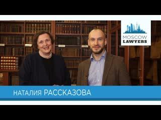 Moscow lawyers 2.0 #62 наталия рассказова (санкт-петербургский государственный университет)