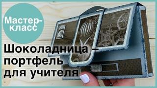 Шоколадница для учителя. Мастер-классы на Подарки.ру