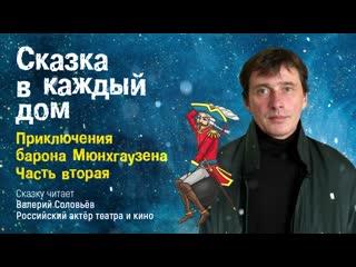 Сказка в каждый дом: Валерий Соловьев читает сказку Приключения барона Мюнхаузена Часть вторая