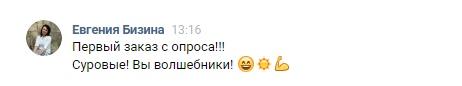 Как фотограф Юля из Тюмени продала свои услуги на 209 750 рублей, рекламируя всего 1 пост, изображение №22
