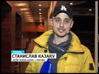 """Вести Тюмень о шоу под дождем театра """"Искушение"""""""