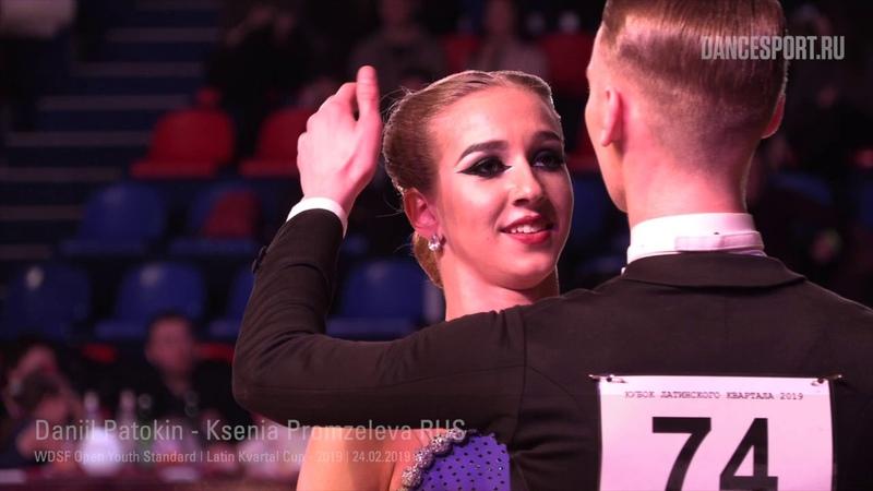 Daniil Patokin Ksenia Promzeleva RUS Slow Foxtrot Latin Kvartal Cup 2019
