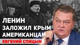 Почему советское правительство заложило крымские земли американцам. Евгений Спицын