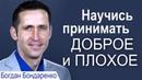 Научись принимать доброе и плохое - Богдан Бондаренко │Проповеди христианские
