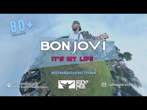 BON JOVI IT'S MY LIFE Первый Дальневосточный ROCKNMOB