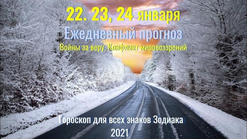 22 23 24 января Ежедневный прогноз Войны за веру Конфликт мировоззрений