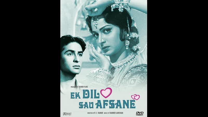 Одно сердце сотня горестей Ek Dil Sau Afsane 1963 Радж Капур и Вахида Рехман