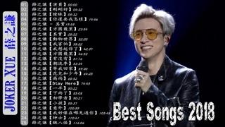 音樂精選薛之谦~Joker Xue Featured Music 2018 - 收集25首歌曲 - 薛之谦 精選珍藏版 - Best Songs Collection Of Joker Xue