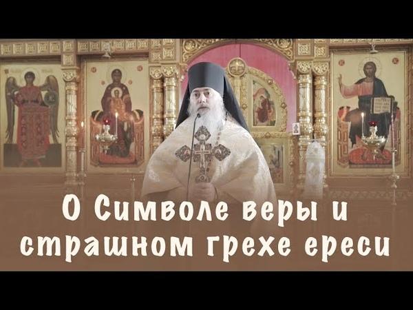 О Символе веры и страшном грехе ереси игумен Максимилиан