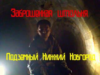 Заброшенная штольня в Нижнем Новгороде \ Путешествие в прошлое под землю