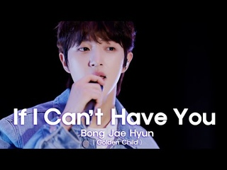 [woollim THE LIVE 4] 봉재현 - If I Can't Have You COVER (원곡: Shawn Mendes)