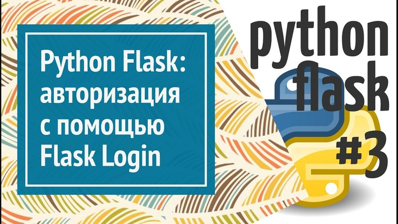 🔒 Flask Login авторизация