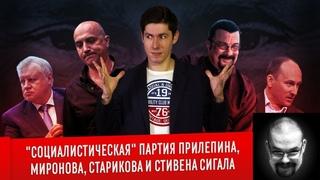 Ежи Сармат смотрит: Социалистическая партия Прилепина, Миронова, Старикова и Стивена Сигала (Ч.1)
