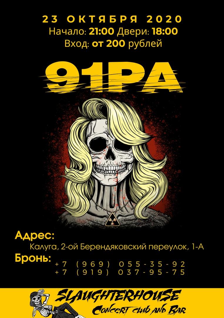 Афиша Калуга 91РА в Калуге!/23.10.20/SlaughterHouse