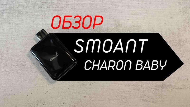 Smoant Charon Baby || Обзор