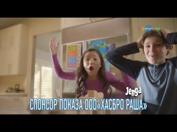 Анонсы и реклама Карусель 4 02 2019