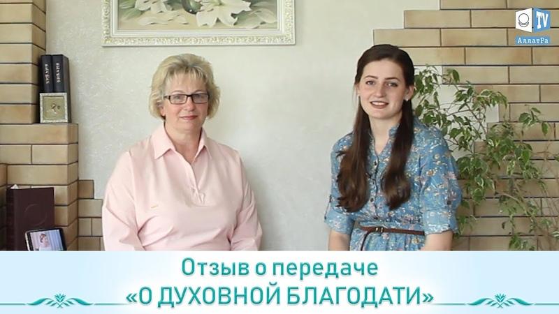 Бога есть за что благодарить! Отзывы о передаче О ДУХОВНОЙ БЛАГОДАТИ г. Кобрин Беларусь