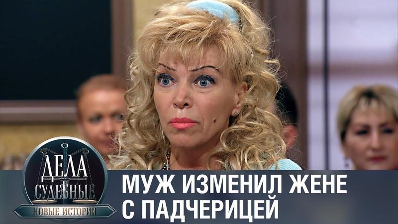 Дела судебные с Еленой Кутьиной. Новые истории. Эфир от 23.12.19