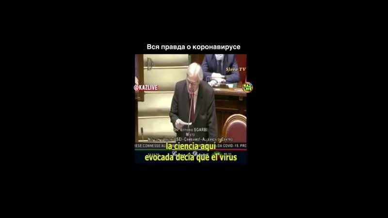 Итальянский вирусолог об истинном положении дел