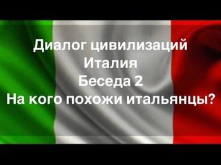Беседа 2. Италия: На кого похожи итальянцы?