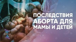 Последствия аборта для мамы и детей. ЮНЕВЕРСУМ. Проект Вячеслава Юнева