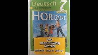 ,,Горизонты,,/ ГДЗ/ 7 класс/ Perfekt/ Учебник/ страница 6, упражнение 3/ Немецкий язык/ Horizonte