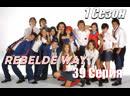 Rebelde Way Мятежный Дух 39 Серия 1 Сезон