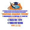 Сибирская Академия Туризма (САТ)