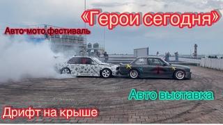 Дрифт на крыше Мега Гринна. Авто-мото фестиваль «Герои Сегодня». Белгород