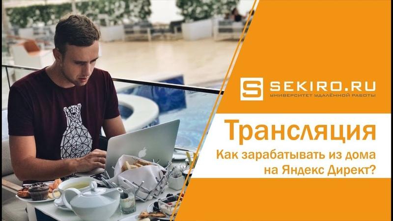 Как зарабатывать из дома на Яндекс.Директ 07.03.2018