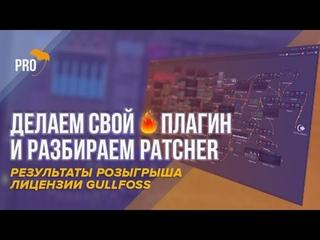 Создаем и раздаем свой плагин Sidechain Reverb. Разбор Patcher в FL Studio 20. Результаты конкурса