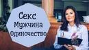 СЕКС / МУЖЧИНА / ОДИНОЧЕСТВО / ЧУЖАЯ СТРАНА вопросы от зрителей