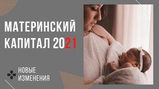 Материнский капитал 2021: новые изменения, на что потратить, как получить?