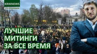 Самые мирные митинги и зверьё в погонах в Питере: ЧТО ПРОИЗОШЛО