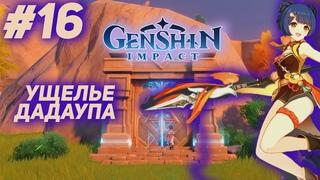 GENSHIN IMPACT прохождение на русском ★ ВРАТА ОРЛА #16
